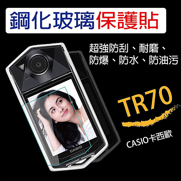 ◎相機專家◎ 買一送一 Casio TR70 鋼化膜 鋼化貼 硬式玻璃貼 9H 保護貼0.1mm 加贈【乾溼2用清潔組X1】