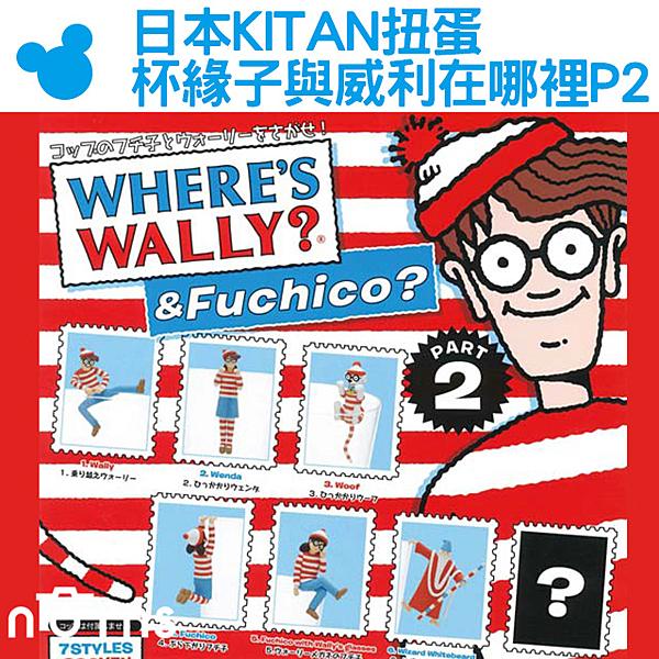 【日本KITAN扭蛋 杯緣子與威利在哪裡P2】Norns 轉蛋 尋找威利與杯緣子P2  Where's Wally?