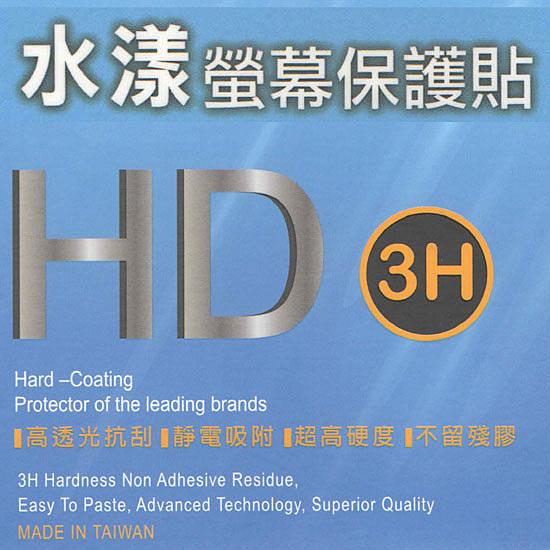 【3H軟膜保護貼】SAMSUNG GALAXY Tab E 9.6吋 T560 螢幕平板保護貼/靜電吸附