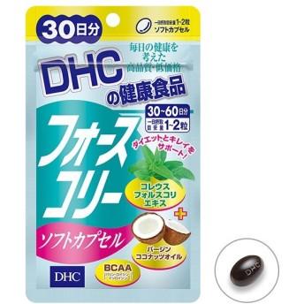 【 DHC 公式 最短即日発送 】  フォースコリー ソフトカプセル 30日分 | サプリメント ダイエットサプリ男性 女性 メール便