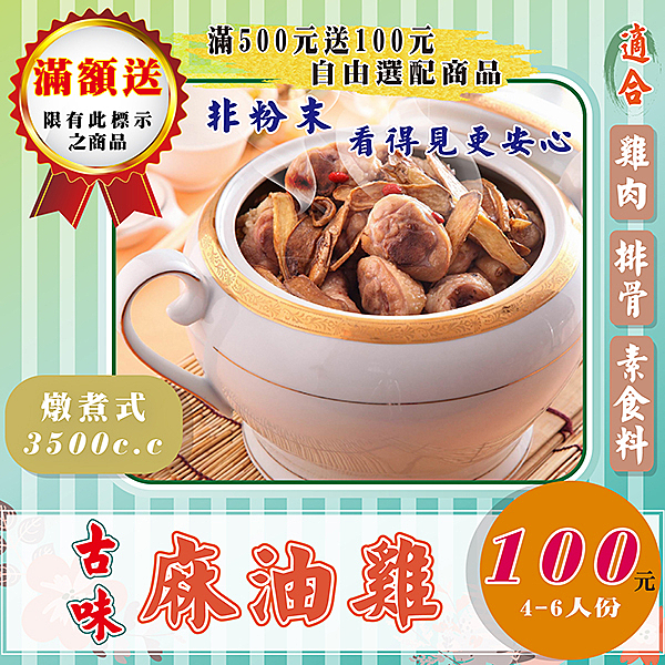 FA13【古味の麻油雞】可素食►夠量味濃►4人鍋