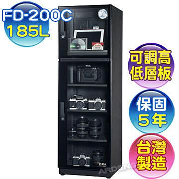 防潮家 185L 電子防潮箱 FD-200C