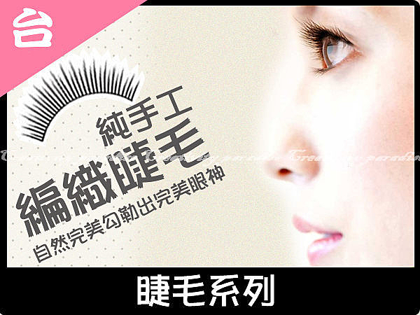 【純手工製假睫毛台灣製】勾勒出美麗動人的雙眸(1盒10對入)