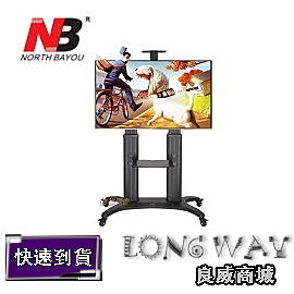 適合家庭及商務與機關等場所使用~ NB AVF1800-70-1P可移動式電視立架 (55吋-70吋適用)