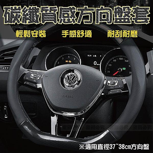 【小樺資訊】方向盤套 汽車 碳纖維黑 直徑38cm 耐用耐磨 防滑牢固 吸汗透氣
