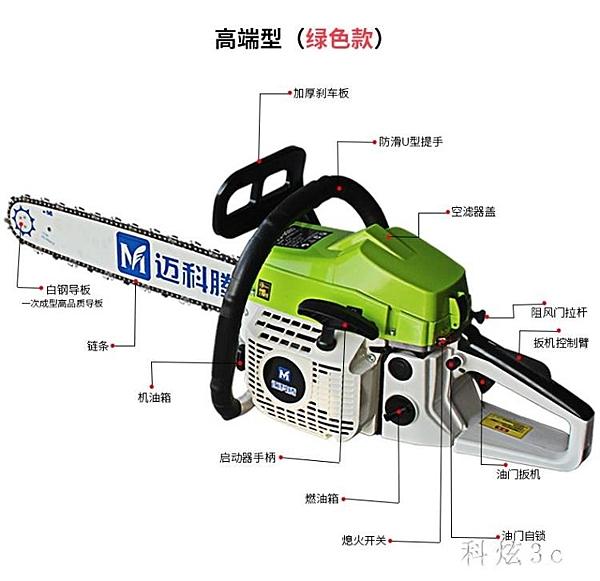 大功率汽油鋸伐木鋸家用電鋸小型園林劇工業級油據 JA8344『科炫3C』