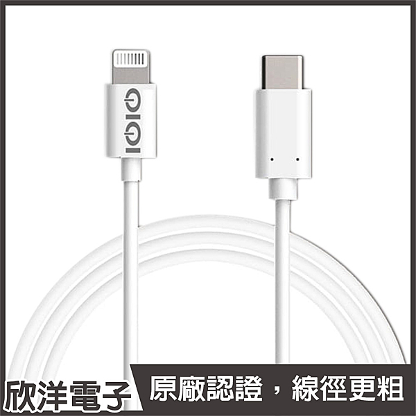 IOIO Type-C to Lightning PD快充傳輸充電線(GP122WT/1.2M) iPhone/1.2M/Apple MFi原廠認證