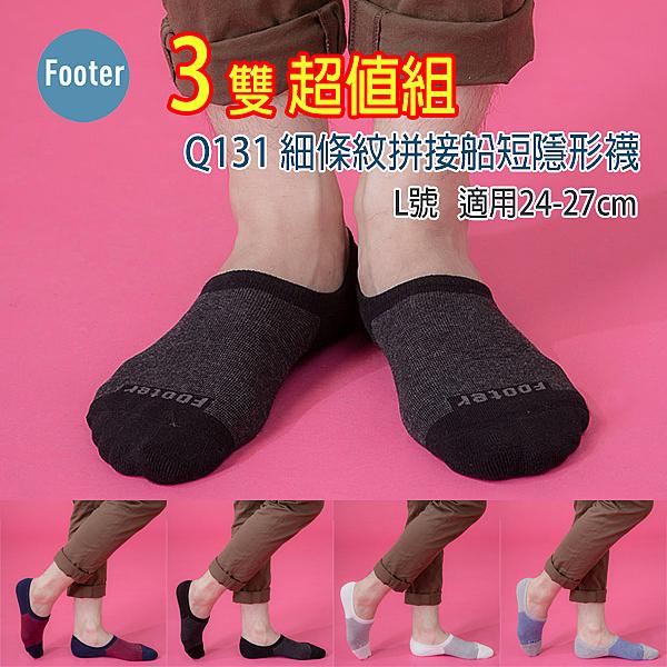 Footer Q131 L號 薄襪 細條紋拼接船短隱形襪 3雙超值組;除臭襪;蝴蝶魚戶外