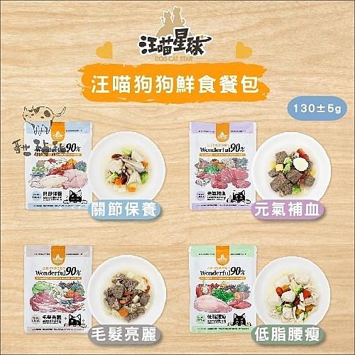 汪喵星球[90%鮮食狗餐包,4種口味,130g] 產地:台灣 (一箱12入)