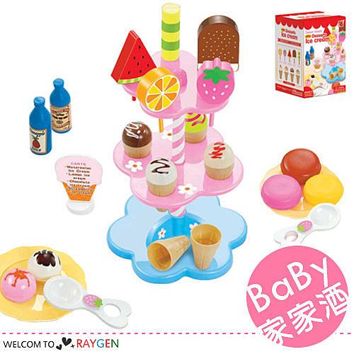 兒童仿真夢幻迷你冰淇淋扮家家酒玩具組