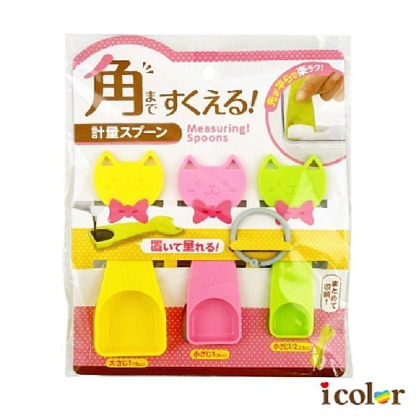 i color 彩色貓咪廚房料理計量匙