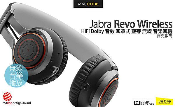 【 先創公司貨 】Jabra Revo Wireless HiFi Dolby 耳罩式 藍芽 無線 音樂耳機 免運費 贈收納包+行動電源