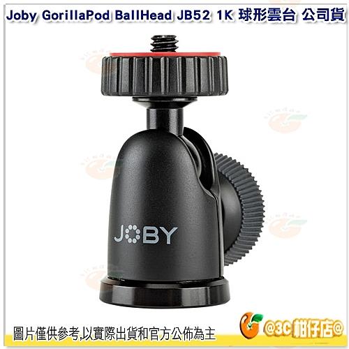 JOBY JB52 BallHead 1K 球型雲台 公司貨 載重1KG 適用 GorillaPo 腳架 相機 攝影機