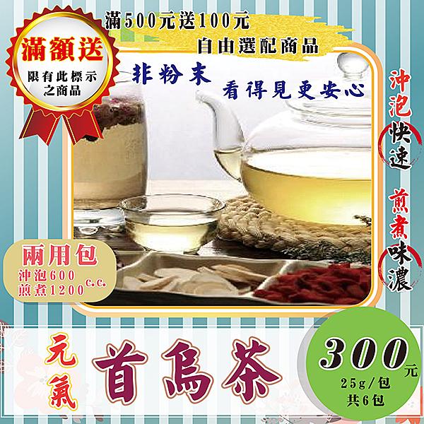 HP01【首烏▪元氣茶】✔沖煮兩用包►每包25g/共6包(食品)║相關產品▪黑棗▪鮮人蔘