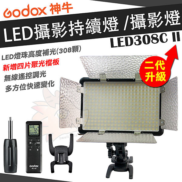 神牛 Godox LED-308C 二代 LED308C II 持續燈 攝影燈 可調色溫亮度 LED燈珠 308顆