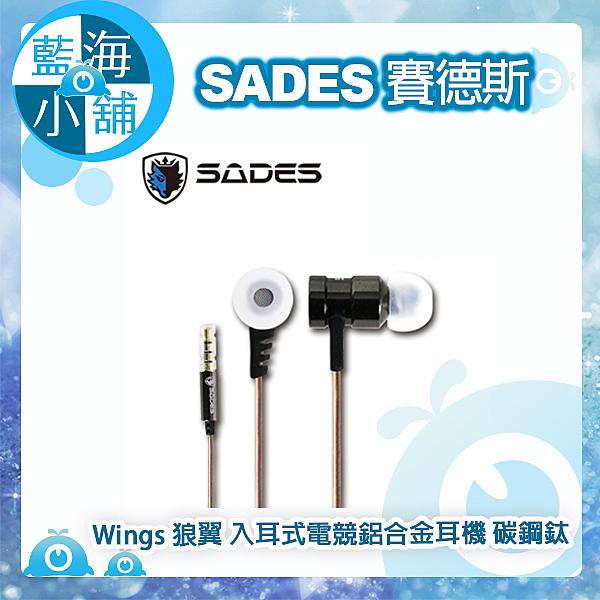 SADES賽德斯 Wings 狼翼 入耳式電競鋁合金耳機 碳鋼鈦