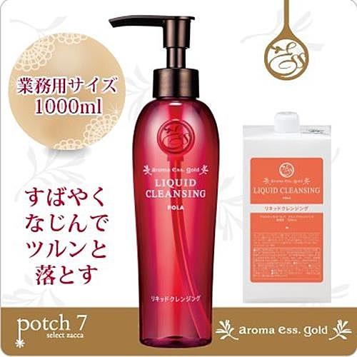 【日本代購】Pola TakaraAromaEssé 金液清潔用 1升補充包  附填裝空瓶