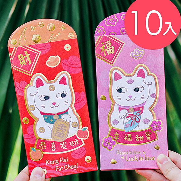 【BlueCat】紅粉兩色招財貓幸福甜蜜燙金紅包袋 (10入)