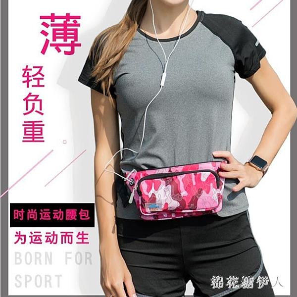跑步運動腰包男女多功能防水隱形手機包超薄小腰帶包戶外健身裝備PH3800【棉花糖伊人】