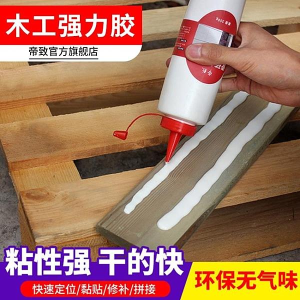 木膠強力膠粘木頭的專用膠家具木板木地板接木膠水木工實木白乳膠  卡洛琳
