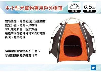   MyRack   韓國進口 中小型犬寵物窩 專用狗窩猫窩 戶外防曬帳篷 迷你帳 寵物帳 毛小孩也能出遊