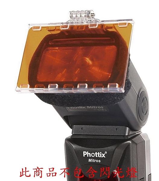 Phottix HOT SHOE GEL SET 閃光燈 閃光燈濾色片30色套組 通用型濾色片 色溫片