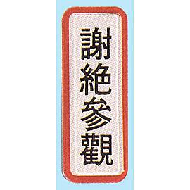 新潮指示標語系列  TS貼牌-謝絕參觀TS-805 / 個