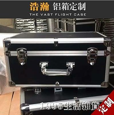 定制鋁合金箱航空箱魚竿箱運輸包裝箱會展箱設備運輸鋁箱定做 1995生活雜貨NMS