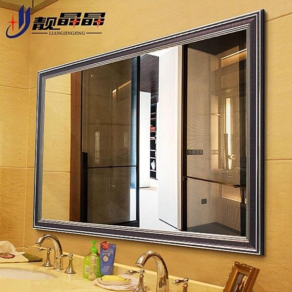 衛生間台盆鏡子洗手間浴室廁所壁掛衛浴鏡廁所掛牆邊框鏡子RM