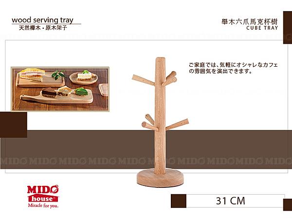 R&D PR012 櫸木六爪馬克杯樹/馬克杯架-31CM《Mstore》