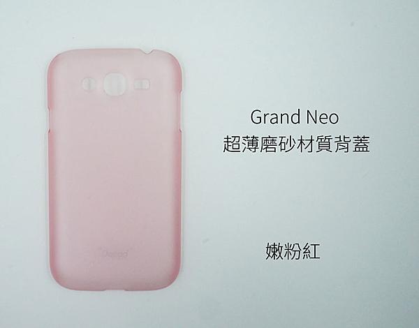 【限量出清】Samsung Grand Neo 超薄磨砂背蓋
