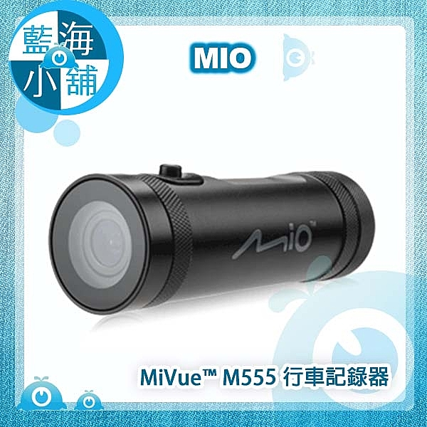 Mio MiVue™ M555 SONY感光元件行車記錄器