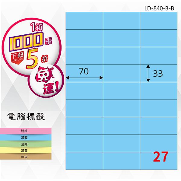 【longder龍德】27格 LD-840-B-B 淺藍色 1000張 影印 雷射 標籤 出貨 貼紙