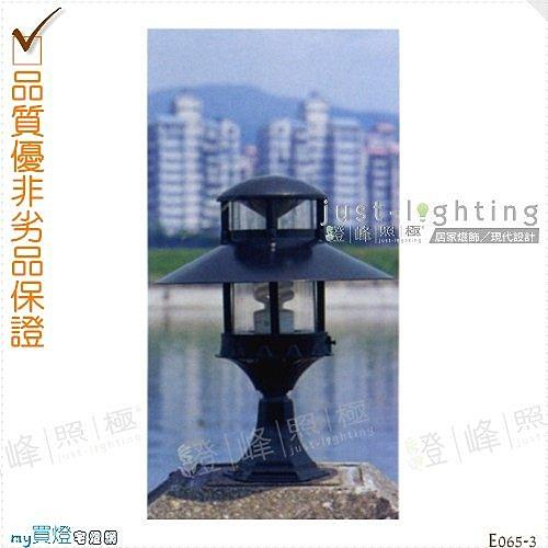 【戶外門柱燈】E27 單燈。防雨防潮耐腐蝕。高43cm※【燈峰照極my買燈】#E065-3