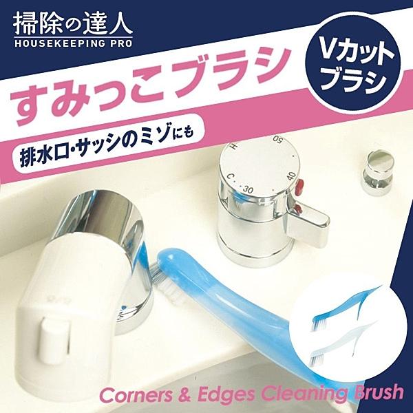 日本 MARNA 掃除達人 清潔 廚房 浴室 衛浴 角落 雙頭刷【2161】