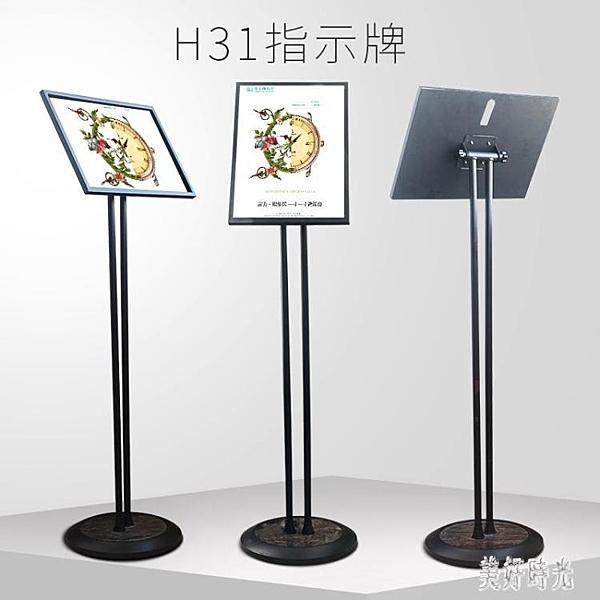 立式廣告展示牌 亞克力廣告牌展示牌展示架  金屬立牌告示牌 zh7677『美好時光』