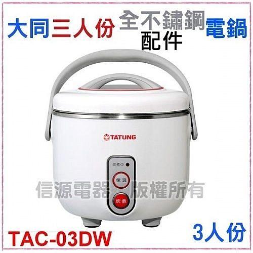 【信源】3人份【大同多功能電鍋】TAC-03DW(全不鏽鋼配件)