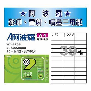 華麗牌 阿波羅WL-9239白 影印用自黏標籤紙(20入/包)