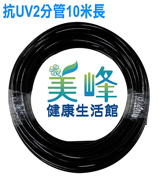 抗UV2分黑管PE材質10米通過NSF認證適用各式淨水器、RO逆滲透、電解水機水管250元