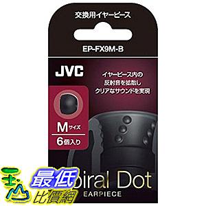 [東京直購] JVC 入耳式耳機用替換耳塞 6入 EP-FX9M-B 尺寸:M 相容:FX全系列耳機
