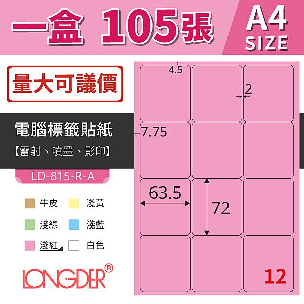 【龍德】三用電腦標籤紙 12格 LD-815-R-A  粉紅 105張/盒  影印 雷射 噴墨 貼紙 公司貨