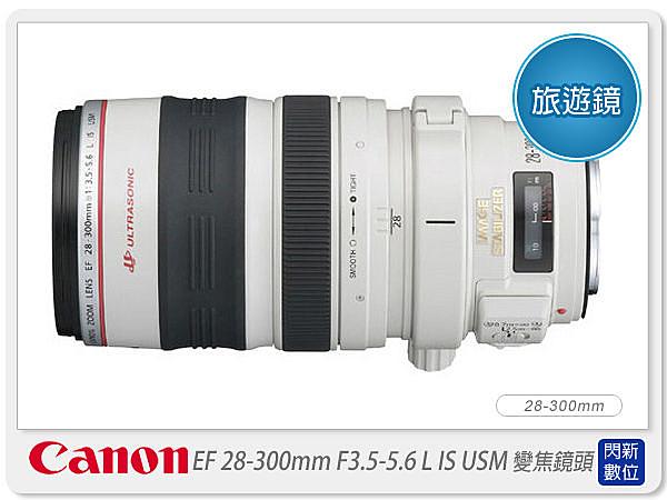 Canon EF 28-300mm F3.5-5.6L IS USM 望遠變焦鏡頭(28-300L;公司貨)