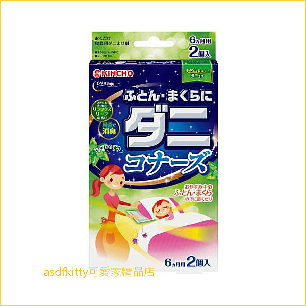 asdfkitty可愛家☆日本金鳥 KINCHO 驅蟎消臭片(棉被枕頭用2入) -日本正版商品