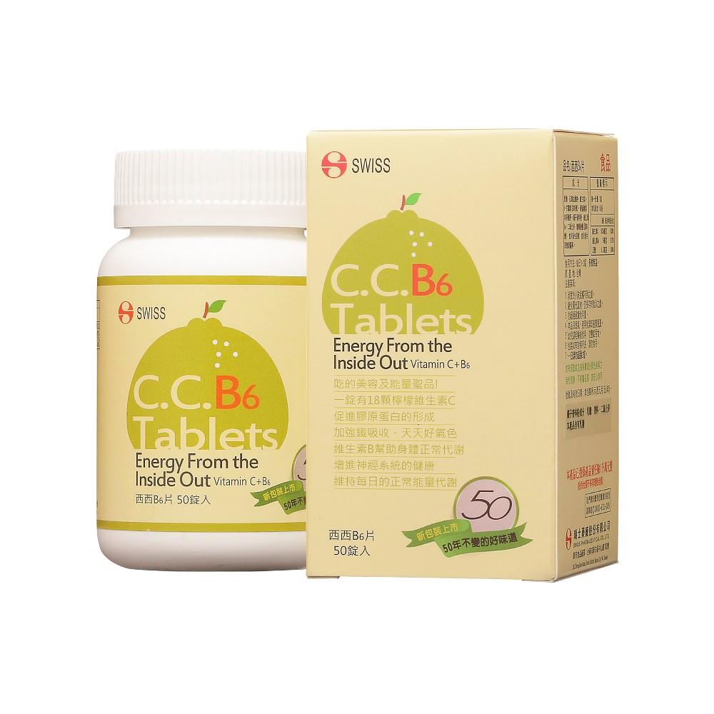 【瑞士藥廠】西西B6(50錠入/瓶)維生素C+B6口含錠*5瓶