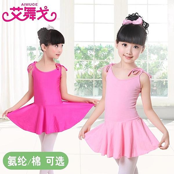 降價兩天 兒童拉丁舞洋裝夏季女童連身裙吊帶兒童舞蹈服裝少兒純棉練功服芭蕾舞考級服