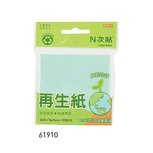 【奇奇文具】N次貼 61910 藍 再生紙便條紙/隨手貼/便利貼