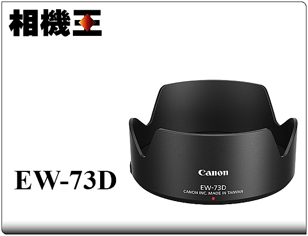 ★相機王★Canon EW-73D 原廠遮光罩〔EF-S 18-135mm IS USM 適用〕EW73D