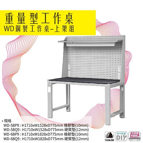 天鋼 WD-58Q9《重量型工作桌-WD鋼製工作桌》上架組(一般型) 鋼製桌板 W1528