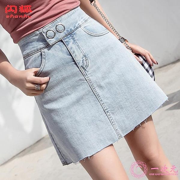 牛仔短裙女夏2020新款高腰學生大尺碼牛仔裙A字半身裙ins超火的裙子