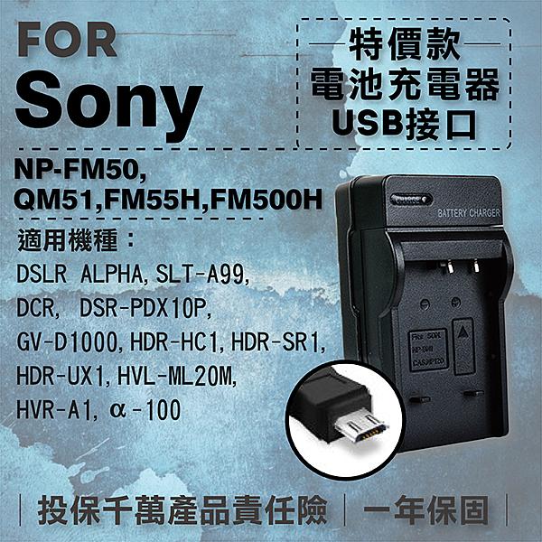 攝彩@超值USB充 隨身充電器 for SONY NP-FM50 行動電源 戶外充 體積小 一年保固
